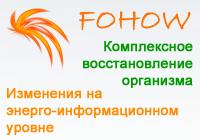 Продукция Fohow Феникс